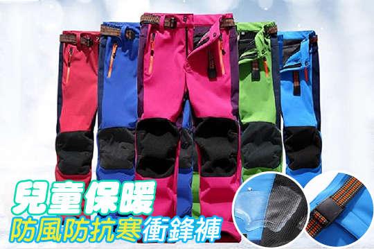 每入只要599元起,即可享有兒童保暖防風防抗寒衝鋒褲雪褲(附皮帶)〈一入/二入/四入/六入,顏色可選:藍/綠/玫紅/深藍,尺寸可選:S/M/L/XL〉