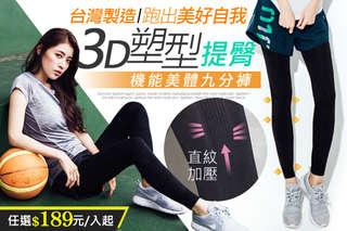 每入只要189元起,即可享有台灣製造3D塑型提臀機能美體九分褲(黑)〈一入/二入/三入/五入/十入〉