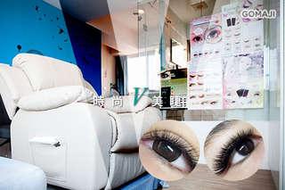 近逢甲商圈!散發女孩動人魅力,變身電眼美女別再等!【時尚V美睫】讓愛美女性們馬上擁有超自然娃娃長睫毛,眨眼間閃耀3D迷人電眼!