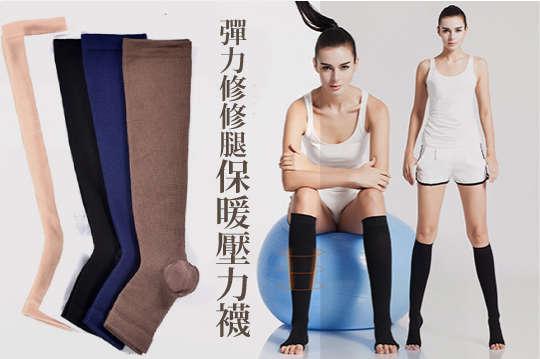 每雙只要58元起,即可享有彈力修修腿保暖壓力襪〈任選2雙/4雙/8雙/12雙/16雙/20雙,顏色可選:黑/白/咖啡/膚色/藏青〉