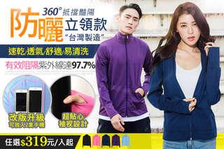 每入只要319元起,即可享有台灣製吸排抗UV認證立領防曬外套〈任選一入/二入/三入/六入,顏色可選:黑色/深藍色/蜜桃/深紫色/天空藍,尺寸可選:M/L/XL/XXL〉