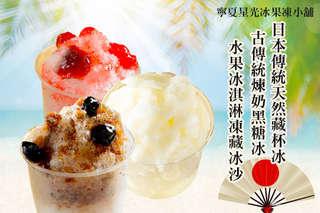 只要9元起,即可享有【寧夏星光冰果凍小舖】A.日本傳統天然藏杯冰/古傳統煉奶黑糖冰 二選一 / B.水果冰淇淋凍藏冰沙一份