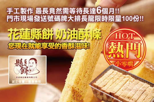 [全國] 只要399元,即可享有【花蓮縣餅】奶油酥條禮盒一盒,每盒內含:原味奶油二包 + 蒜味奶油一包 + 咖啡奶油一包