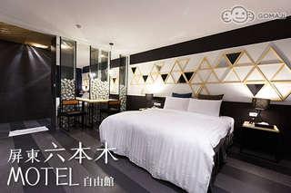 【屏東-六本木MOTEL(自由館)】採用日式建築概念設計,融入優雅簡潔風格!寬敞大空間、樸實自然又不失設計感的裝潢擺設,讓您盡情享受甜蜜的休憩時光!