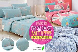 【MIT絲柔棉(單人/雙人/雙人加大)床包組/床包薄被單組/床包舖棉兩用被組】,好輕好柔好舒適,具有棉的柔軟和天絲的順滑,四季皆宜!