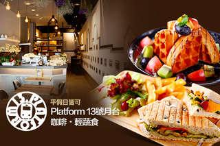 只要218元起,即可享有【Platform 13號月台(咖啡.輕蔬食)】A.13號月台特選個人餐 / B.13號月台下午茶個人餐