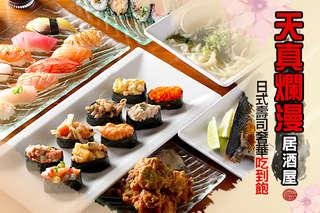 只要238元,即可享有【天真爛漫居酒屋】日式壽司奢華吃到飽〈特別推薦:搪揚炸雞、龍蝦沙拉、大目鮪魚、松葉蟹肉、炙燒浦燒鰻、明太子雞肉〉