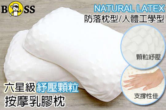 每入只要359元起,即可享有六星級紓壓顆粒按摩天然乳膠枕〈一入/二入/四入,款式可選:防落枕/人體工學枕〉