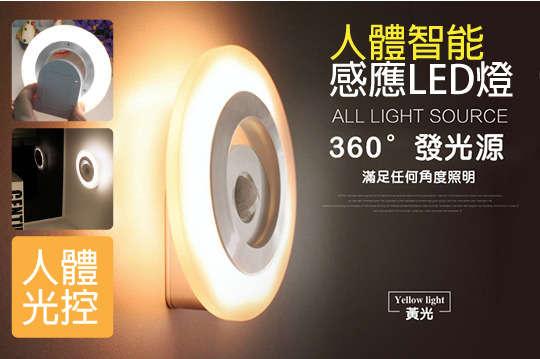 每入只要179元起,即可享有360度人體智能感應LED燈〈1入/2入/4入/8入/16入,顏色可選:白光/黃光〉