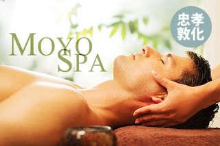 For Men's Massage!【MOYO SPA】結合古中、西越、泰式手法!以精湛手法釋放身體的痠痛和壓力,給你帝王級的舒活體驗!近捷運忠孝敦化站!