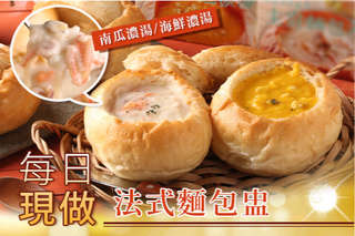 每入只要65元起,即可享有【分享烘培】每日現做法式麵包盅〈6入/8入/16入,口味可選:南瓜濃湯/海鮮濃湯/蘑菇雞肉/蕃茄海鮮〉