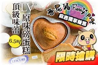只要199元,即可享有【Funnypig 番尼豬】頂級味蕾LV原味6.5吋磅蛋糕(大)一個