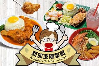 只要139元,即可享有【新加坡椰漿飯】新加坡人氣單人餐〈含炸雞腿套餐/新加坡叻沙米粉(微辣)/新加坡叻沙拉麵(微辣)/咖哩雞麵包(小辣)/咖哩雞白飯(小辣) 五選一 + 薏米水(冷/熱) 二選一〉