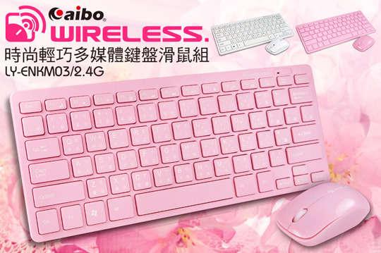 每入只要399元起,即可享有【aibo】2.4G無線時尚輕巧多媒體鍵盤滑鼠組〈任選一入/二入/三入/五入,顏色可選:白色/粉紅〉