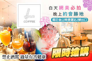 只要99元,即可享有【L.coffee&Bar】平假日可抵用200元消費金額〈特別推薦:拿鐵、西西里咖啡、抹茶牛奶、可頌、Singapore Sling 荔枝酒、Long Island 長島冰茶、1664 Blanc、炸物拼盤〉
