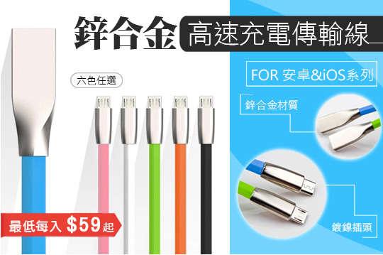 每入只要59元起,即可享有鋅合金高速充電傳輸線〈任選1入/2入/4入/8入/12入/16入/32入,款式可選:Android(Micro USB)/Apple(Lightning),顏色可選:白/粉/黑/橘/藍/綠〉
