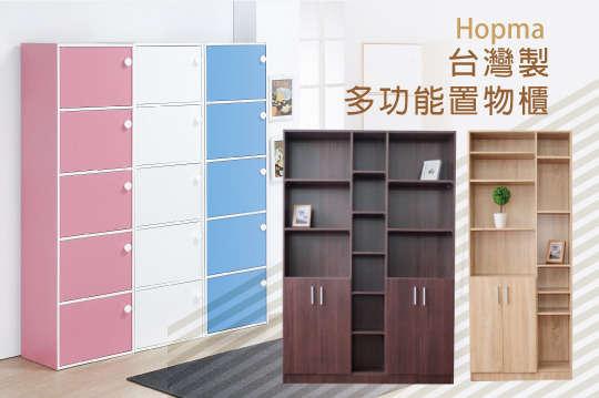 只要788元起,即可享有【Hopma】台灣製粉彩五門收納置物櫃/都會二門六格置物櫃/都會四門六格置物櫃一入,多種顏色可選