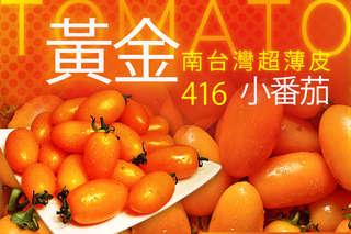 每箱只要535元起,即可享有南台灣特產爆汁薄皮黃金416小番茄〈一箱/二箱/三箱/四箱〉
