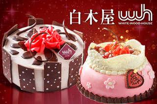 【白木屋】香草蛋糕、優格莓果搭配滿滿的草莓餡,愛戀蛋糕給你酸甜誘人的好滋味,粉嫩造型更是讓女孩們無法抵擋,為您訴說滿滿的濃情蜜意!
