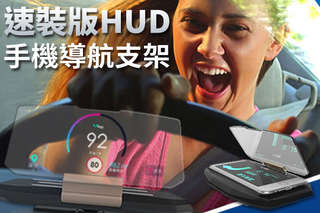 每組只要469元起,即可享有速裝版HUD手機導航支架〈一組/二組/三組/四組/六組/八組〉