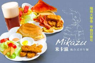 只要79元,即可享有【Mikazu 米卡滋複合式早午餐】平假日皆可抵用100元消費金額〈特別推薦:高鈣厚片、鮪魚沙拉餐、香檸沙威套餐、咔啦總匯、高麗菜蛋糕、原味拿鐵、鮮奶茶〉