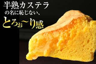 只要299元,即可享有【Blanc Neige 雪天使】銀座半熟原味蜂蜜蛋糕(6吋)一入