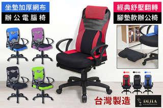 只要899元起,即可享有台灣製造-坐墊加厚網布辦公電腦椅/經典舒壓翻轉腳墊款辦公椅等組合