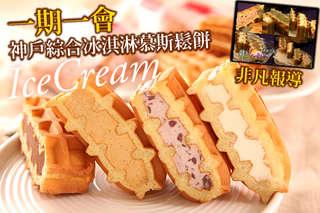 媒體爭相報導的經典鬆餅!【一期一會-神戶綜合冰淇淋慕斯鬆餅禮盒】內餡採用冰淇淋慕斯,綿密香甜的口感,搭配鬆餅餅皮,喔依西唷!