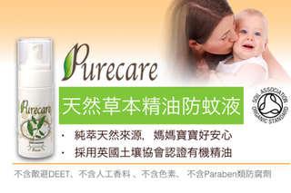 每瓶只要75元起,即可享有【Purecare】台灣製天然草本有機精油防蚊液〈3瓶/6瓶/9瓶/15瓶〉