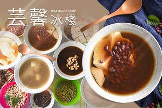【芸馨冰棧】嚴選原料,採用RO衛生冰塊、大甲芋頭、日本抹茶粉、海藻膠、特製糖水等,給您最自然清甜的風味,享用甜點也能好放心!