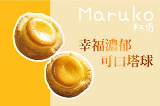 【Maruko手工坊-乳酪塔球】酥脆奶香塔皮、香濃乳酪內餡加上濃郁可口的完美尺寸,在口中留下滿滿的香氣,忍不住一口接一口,給你滿滿幸福感!