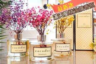 回到家就能好好放鬆~【韓國cocodor-新款滿天星室內香氛精油擴香瓶】用淡雅清新芳香,讓您一踏進家中立即沐浴在芬芳中!