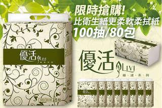 只要499元,即可享有【Livi優活】限時搶購比衛生紙更柔軟柔拭紙80包