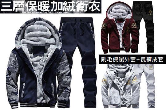 每套只要699元起,即可享有時尚潮男刷毛保暖外套長褲套裝〈任選一套/二套/四套/八套,款式/顏色可選:迷彩風格超值套裝(淺灰色/深藍色/深灰色)/經典風格超值套裝(淺灰色/深藍色/黑色/紅色),尺寸可選:M/L/XL/XXL/3XL/4XL〉