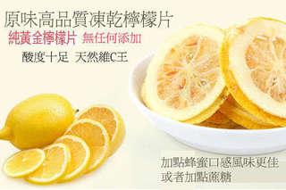 喝水加幾片【凍乾檸檬片】,檸檬的果香與營養一起喝下肚,美麗又健康!