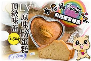 只要230元,即可享有【Funnypig 番尼豬】頂級味蕾LV原味6.5吋磅蛋糕(大)一個
