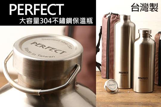 只要999元起,即可享有台灣製【PERFECT理想】大容量304不鏽鋼保溫瓶1500cc/2000cc〈一入/二入/三入〉每入皆附保溫袋一個