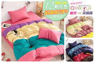 【新棉絨糖果系被套床包組(單人/雙人/雙人加大)】特選棉絨材質+活性印染工藝,舒適透氣,讓您整夜都能好好眠~~