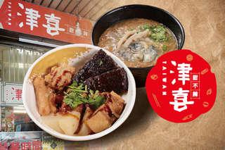 【津喜甜不辣】清甜的菜頭、彈牙的米血和油豆腐,香熱的甜不辣吃起來彈勁十足不軟爛!搭配綜合麵線,最適合有點餓又不想吃太多的午後時分!