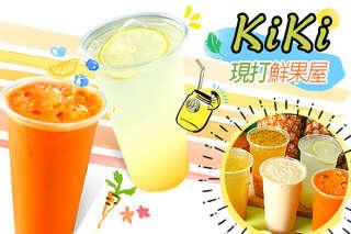 只要49元,即可享有【KiKi現打鮮果屋】平假日皆可抵用70元消費金額〈特別推薦:金牌花粉蜜茶、蜂蜜檸檬、綜合果汁、紅蘿蔔汁、檸檬汁、木瓜牛奶、百香果汁〉