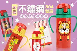 每入只要299元起,即可享有韓國304不鏽鋼雙層兒童吸管保溫杯〈一入/二入/三入/四入,款式可選:獅子/熊/綿羊/長頸鹿〉