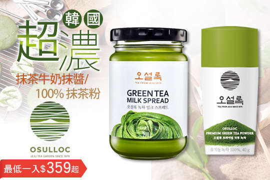 每入只要359元起,即可享有韓國 【O'SULLOC】超濃抹茶牛奶抹醬/100%抹茶粉〈任選一入/二入/三入/四入/五入/六入〉