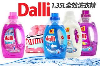 每瓶只要238元起,即可享有歐洲原裝進口【Dalli】1.35L全效洗衣精(18杯)〈任選2瓶/3瓶/4瓶/6瓶,款式可選:全效-深藍/全效護色-紫/幼兒抗敏-白/運動衣料-紫,平行輸入〉