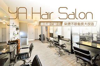 只要399元起,即可享有【YA Hair Salon】A.有格調精緻改造洗剪+客製冷護專案 / B.勁清爽不油不屑頭皮養護專案 / C.調皮玩色染髮專案(不限髮長) / D.韓風歐巴歐妮必備燙髮專案(不限髮長)