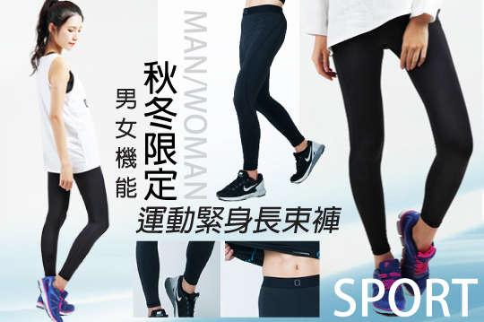 每入只要399元起,即可享有秋冬限定-台灣製加厚款HiCool男女機能運動緊身長束褲(黑)〈任選一入/二入/四入/八入,尺寸可選:S/M/L/XL/2L〉