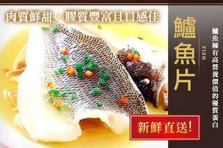 【極鮮配】鮮嫩去骨鱸魚片,蛋白質含量十分豐富,魚肉纖維較其他肉類短,易消化吸收,肉質鮮甜、膠質豐富!吃一口就難以忘懷的好滋味!
