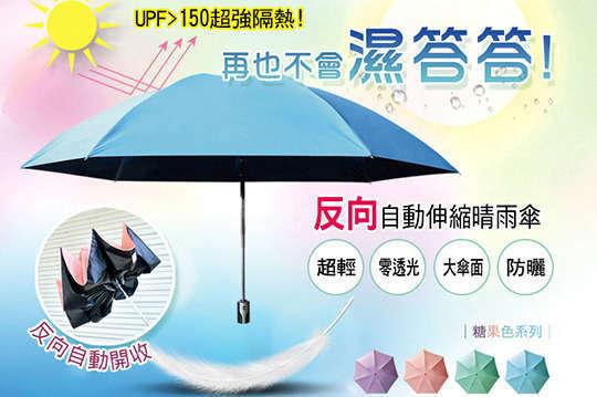 每入只要369元起,即可享有第三代神美傘弧型大傘面抗UV反向自動伸縮晴雨傘〈任選1入/2入/4入/6入/8入/10入/12入/15入/20入,顏色可選:天空藍/湖水綠/亮粉橘/薰衣紫〉