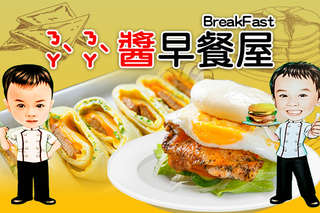 有一種夢想,名叫堅持。【ㄋㄚˋㄋㄚˋ醬早餐屋】本著對料理執著,喚醒對美味的渴望。餐點非現做不可、新鮮自然、加上飯店主廚的背景加持,打造夢幻般的早餐!