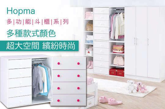 只要990元起,即可享有【Hopma】台灣製-經典四抽斗櫃/二門一格組合式衣櫃/二門三格組合式衣櫃/多功能五抽三格斗櫃/簡易附吊衣桿五抽斗櫃一入,多種顏色可選