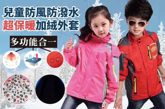 每入只要659元起,即可享有兒童防風防水保暖加絨加厚外套〈一入/二入/三入,顏色可選:藍/綠/紅/粉紅/洋粉,尺寸可選:120cm/130cm/140cm/150cm/160cm〉
